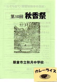 27秋香祭 001.jpg