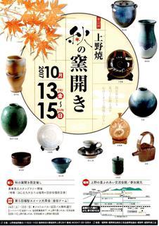 29上野陶芸祭 001.jpg