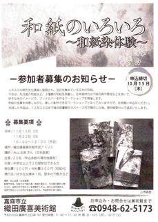 糸山イベント 001.jpg