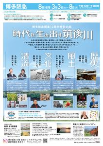 博多阪急2103催事筑後川プロジェクト表.jpg